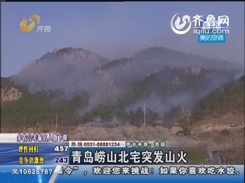 青岛崂山北宅突发山火