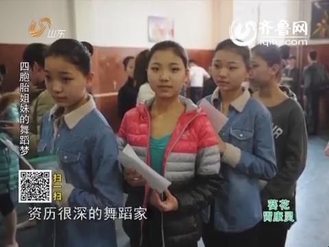 2014年04月06日《天下父母》:四胞胎姐妹的舞蹈梦