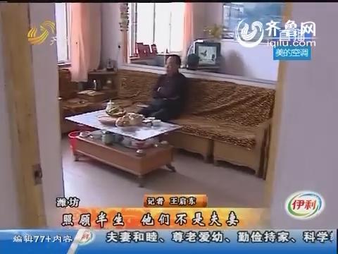 潍坊:照顾半生 他们不是夫妻