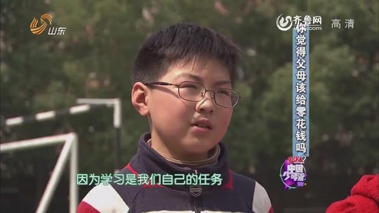 20140406《中国少年派》:你觉得父母该给零花钱吗?