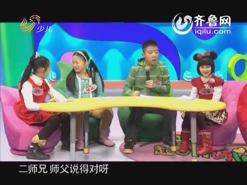 20140406超萌访问:西游记