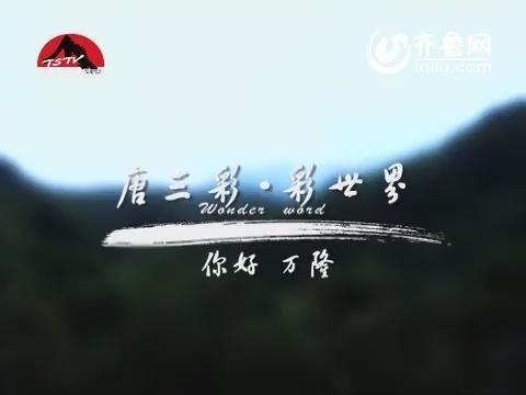 20140406《唐三彩-精彩万隆》:永远的丰碑