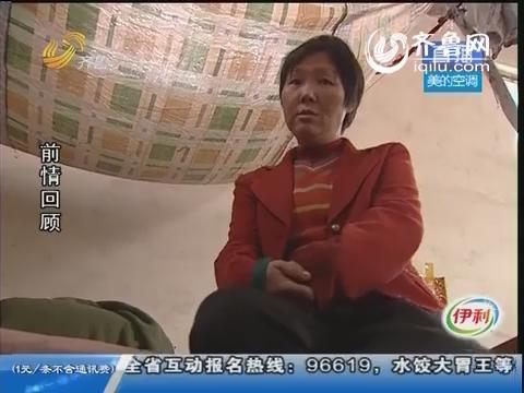 济宁:大姐怪病源自家庭暴力?