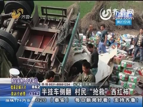 """最美瞬间:半挂车侧翻 村民""""抢救""""西红柿"""