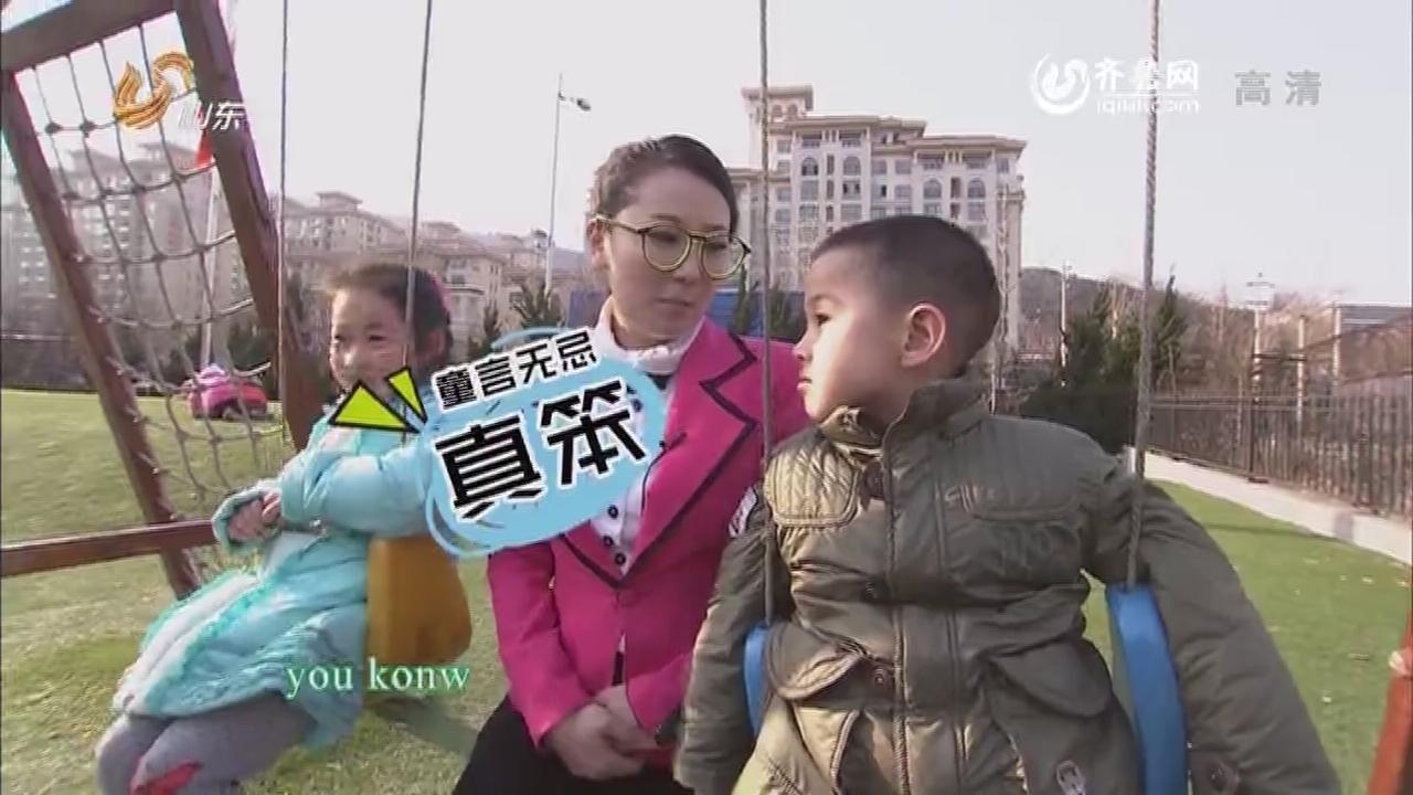 2014年04月07日《中国少年派》