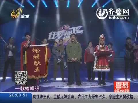 让梦想飞:蛤蟆歌王贾春明 粉丝组团来加油
