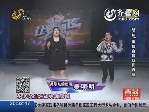 让梦想飞:吴歌娃母亲助演 十五年来首亮嗓