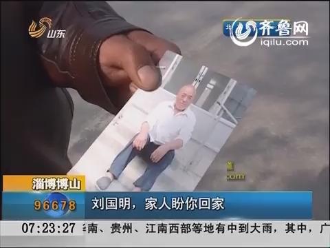 淄博博山:刘国明,家人盼你回家