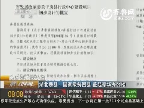贫困县的豪华楼:国家级贫困县湖北房县 盖起豪华办公楼