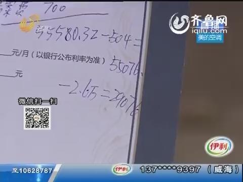 潍坊:付了首付 开发商却把房子卖别人