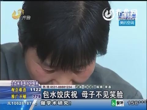 莱芜:包水饺庆祝 母子不见笑脸