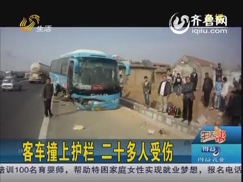 日照:客车撞上护栏 二十多人受伤