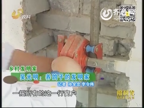 吴光明:养鸽子的发明家