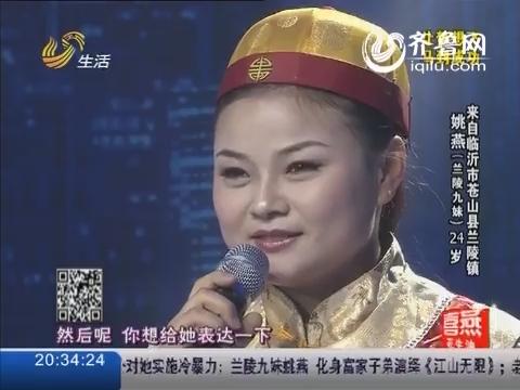 让梦想飞:兰陵九妹姚燕  化身富家子弟演绎《江山无限》