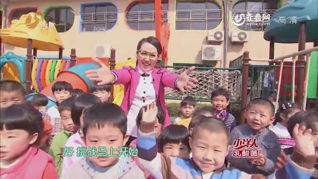 20140409《中国少年派》:Bingo老师寻找答题小达人