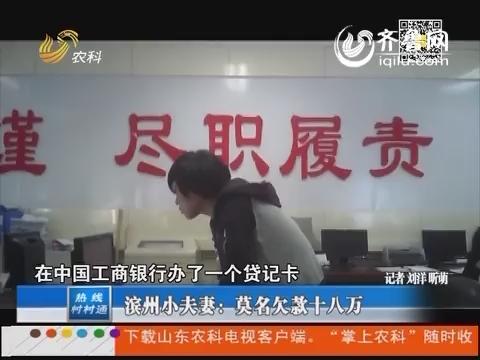 滨州小夫妻:莫名欠款十八万