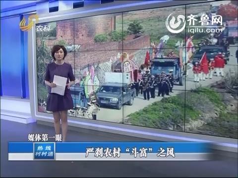 """媒体第一眼:严刹农村""""斗富""""之风"""