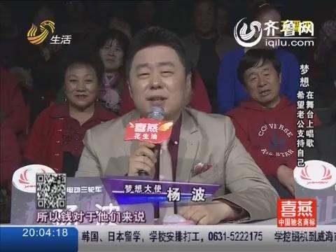 2014年04月09日《让梦想飞》:总决赛5晋4