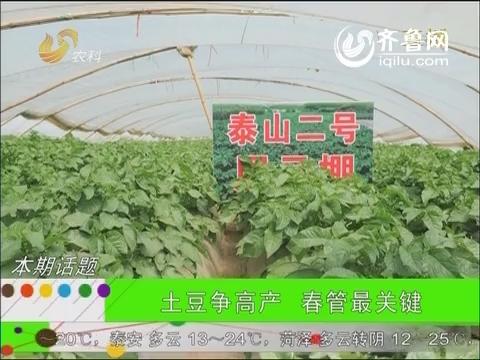 20140410农科直播间:土豆争高产 春管最关键