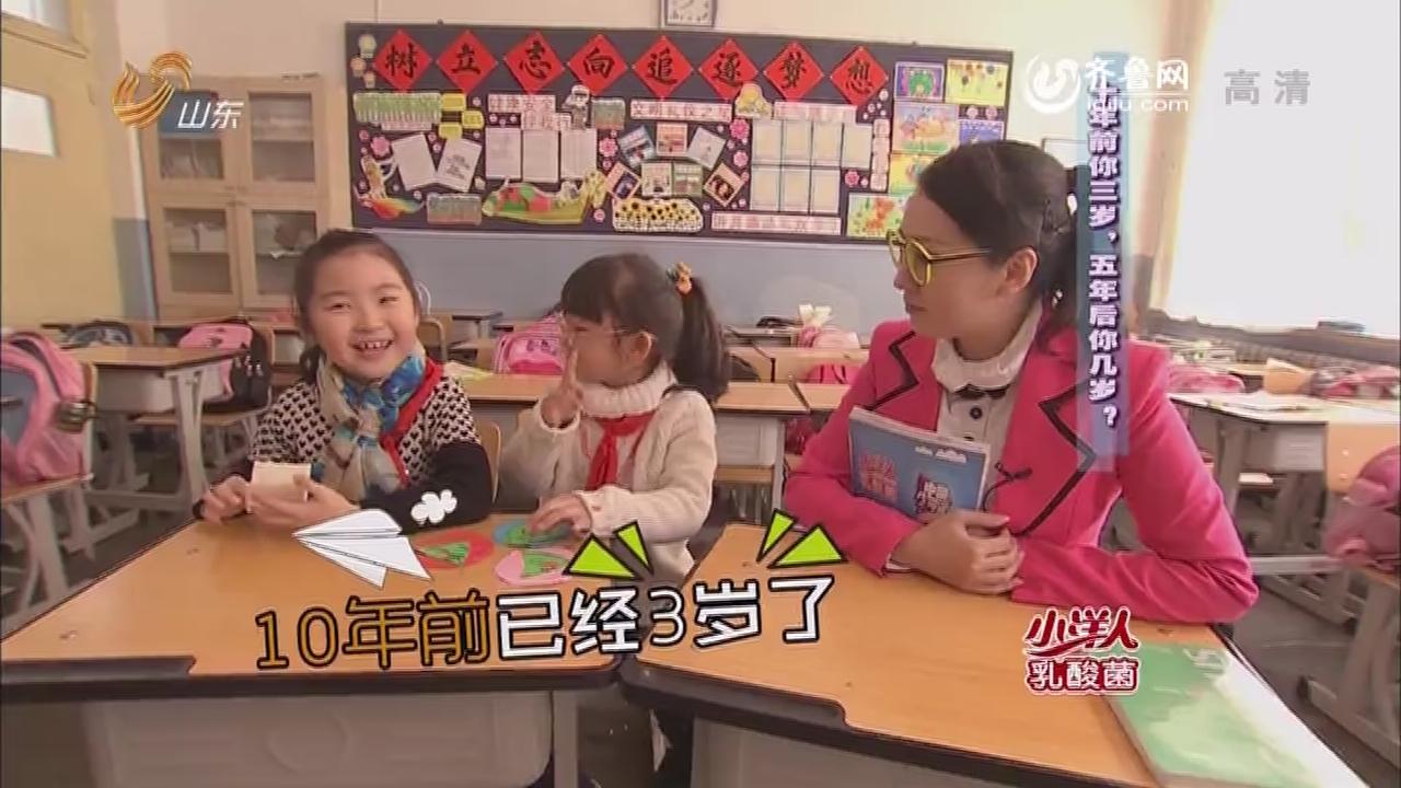 20140410《中国少年派》:Bingo老师寻找答题小达人