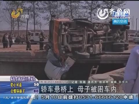 招远:轿车悬桥上 母子被困车内