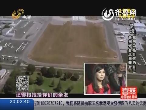 2014年04月10日《让梦想飞》总决赛:兰陵九妹问鼎冠军
