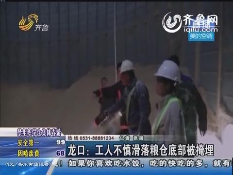 龙口:工人不慎滑落粮仓底部被掩埋