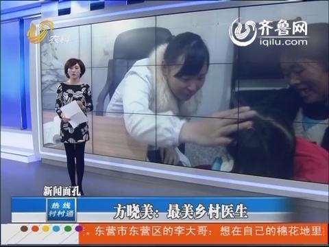 【新闻面孔】方晓美:最美乡村医生