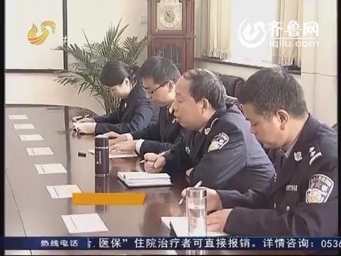 【天平之光】菏泽:公检法三家联动严把刑事审判质量