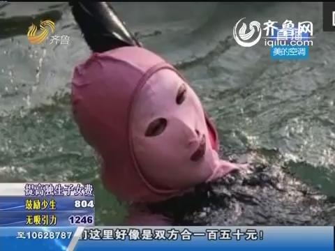"""吓人!济南泉水浴场惊现""""蒙面游客"""""""