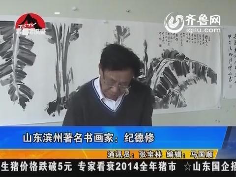 山东滨州著名书画家:纪德修
