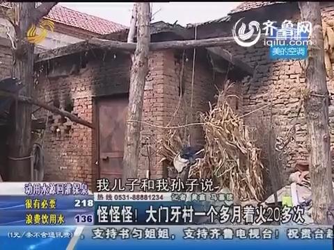 济南:怪怪怪!大门牙村一个多月着火20多次
