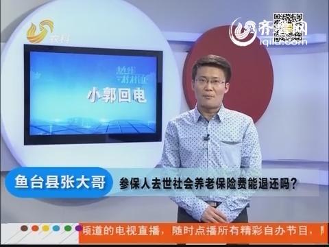 小郭回电:参保人去世社会养老保险费能退还吗?