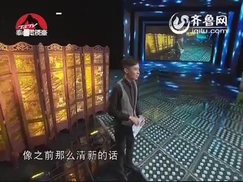 20140413《唐三彩-精彩万隆》:与火山的约会