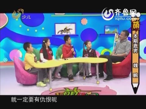 20140413《超萌访问》:魏鹏