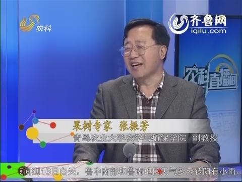 农科直播间20140414:果树专家 张振芳