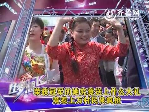 2014年04月14日《让梦想飞》导视:揭秘冠军姚燕的一路喜悦和辛酸