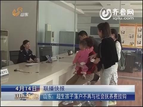 联播快报 山东:超生孩子落户不再与社会抚养费挂钩