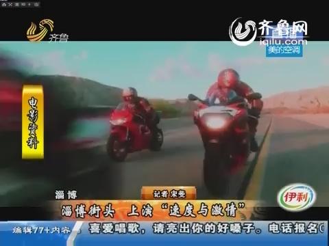 """淄博:淄博街头 上演""""速度与激情"""""""