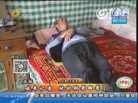 """济南:喊来记者 李大爷讲述怪病""""睡不醒"""""""