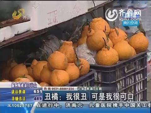 丑橘:我很丑 可是我很可口