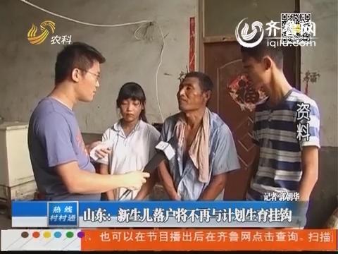 山东:新生儿落户将不再与计划生育挂钩
