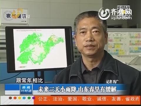 未来三天小雨降 山东春旱有缓解