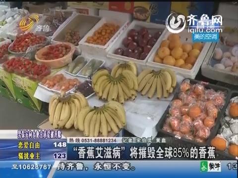 """""""香蕉艾滋病"""" 将摧毁全球百分之八十五的香蕉"""