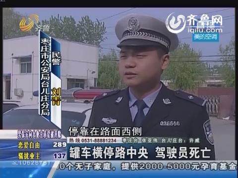 枣庄:油罐车横停路中央 驾驶员死亡