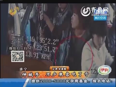 济宁:斯文姑娘公交车上偷窃4700元