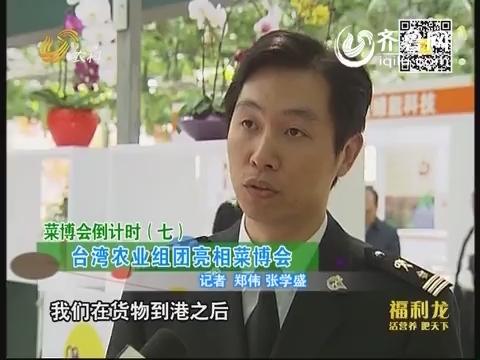 菜博会倒计时(七):台湾农业组团亮相菜博会