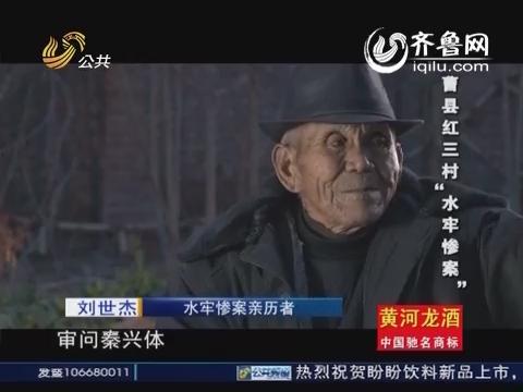 """曹县红三村""""水牢惨案"""""""