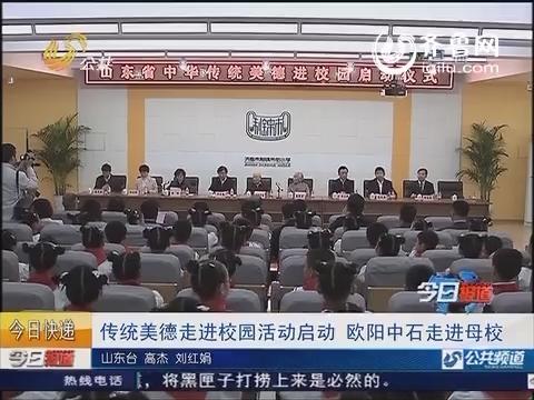 济南:传统美德走进校园活动启动 欧阳中石走进母校