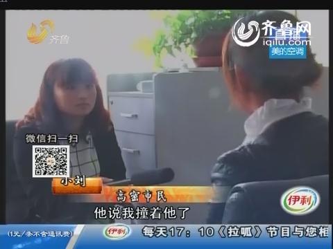 潍坊:开车出门 撞到人了?